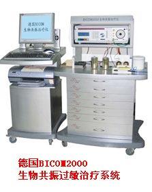 德国BICOM2000生物共振过敏治疗系统